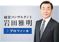 経営コンサルタント 岩田雅明 プロフィール