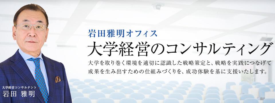 成果を生み出す大学経営コンサルティング|岩田雅明オフィス
